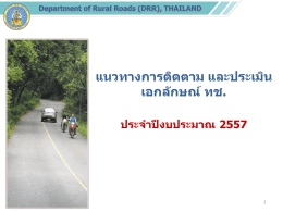 Department of Rural Roads (DRR), THAILAND - สำนักบำรุงทาง