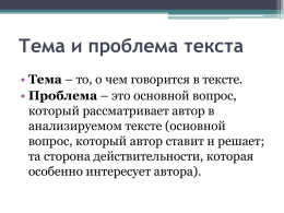 Тема и проблема текста (презентация Power Point)