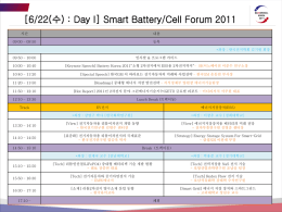 [6/22(수) : Day I] Smart Battery/Cell Forum 2011