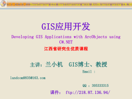 江西理工大学– Developing GIS Applications with ArcObjects using