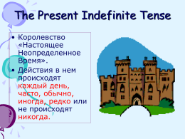The Present Indefinite Tense