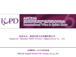 Shenzhen PACCO Cultural Communication Co., Ltd 全国糖酒会