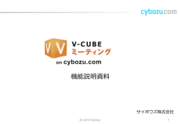 サイボウズ Office on cybozu.com