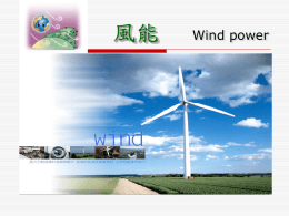 風能 Wind power