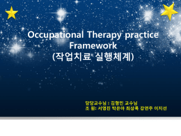 Occupational Therapy practice Framework (작업치료 실행체계)