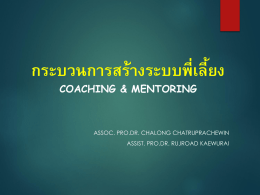 coaching-and