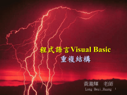 程式語言Visual Basic 重複結構
