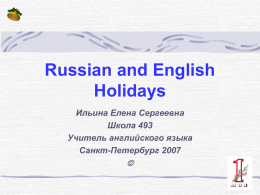 """Russian and English Holidays""."