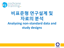 Analysing non-standard data and study designs 비표준 데이터 및