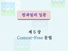 Context-free 문법