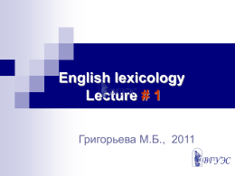 FUNDAMENTALS OF LEXICOLOGY