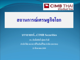 www.cimbsecurities.co.th