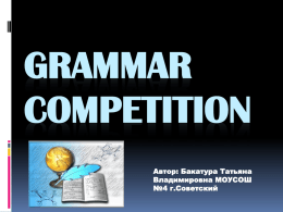 Grammar Competition