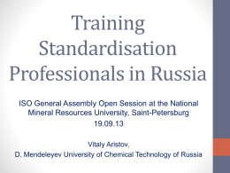 Training Standardisation Specialists in Russia
