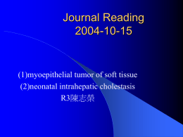 Discussion Myoepithelial tumors of soft tissue