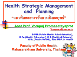 Strategic Planning - Mahasarakham University