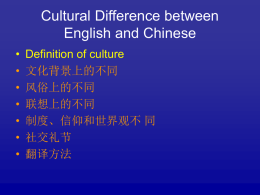 Culture Difference between English and Chinese