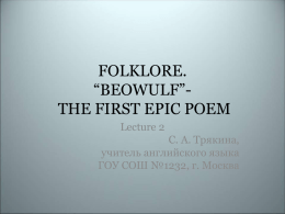 "FOLKLORE. ""BEOWULF""- THE FIRST EPIC POEM"