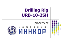Presentation of the Drilling Rig URB-10-2SH