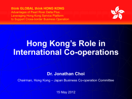 PowerPoint 簡報 - think GLOBAL, think HONG KONG