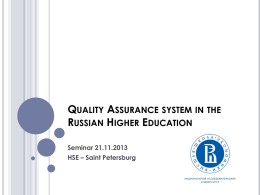 Assessment of Higher Education in Russia
