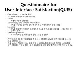 Questionnaire for User Interface Satisfaction(QUIS)