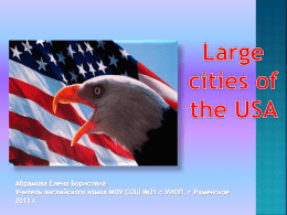 Large cities of the USa