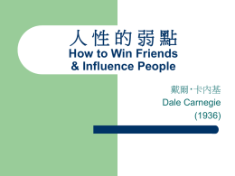 人性的弱點 How to Win Friends & Influence People