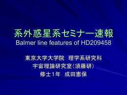 Balmer line features of HD209458