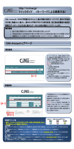 CiNii_articles_quickguide - CiNiiについて