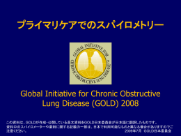 Spirometry in Primary Care - COPD情報サイト GOLD