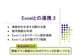 PPT for Excel 2