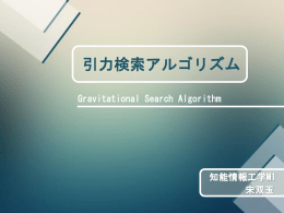 引力検索アルゴリズム Gravitational Search Algorithm