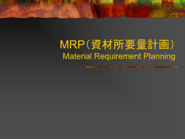 MRP Material Requirement Planning