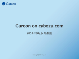 Garoon on cybozu.com