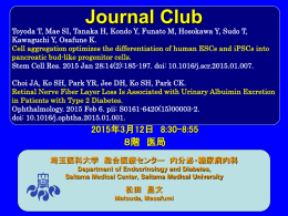 20150312iPScellPancreasBetaCell