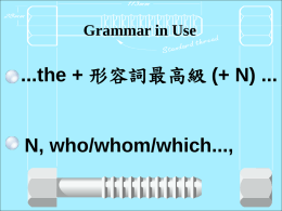 N, who/whom/which..., ...the + 形容詞最高級(+ N)