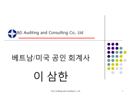 S&S Auditing and Consulting Co., Ltd  베트남/미국 공인 회계사  이 삼한 S & S Auditing and Consulting Co., Ltd   S&S Auditing and Consulting Co.,