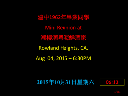 建中1962年畢業同學  Mini Reunion at 潮樓潮粵海鮮酒家  Rowland Heights, CA. Aug 04, 2015 – 6:30PM  2015年10月31日星期六  06:13 1/111   On Thursday, July 9, 2015 7:12 PM, Kai-ching Chu   wrote: Dear David, As.
