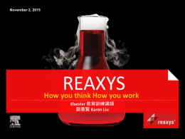 November 2, 2015  REAXYS  How you think How you work Elsevier 教育訓練講師 劉惠賢 Karen Liu.