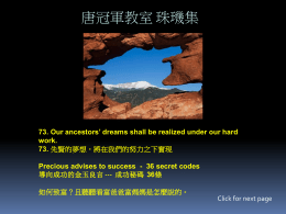 唐冠軍教室 珠璣集  73. Our ancestors' dreams shall be realized under our hard work. 73.