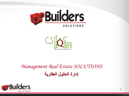 "Management Real Estate SOLUTIONS  إدارة الحلول العقارية   Establishment Advanced InfoSys And Communications "" AISAC"" is an Established in 1990 with name Pal can Computer, Builders."