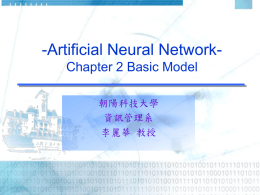 -Artificial Neural NetworkChapter 2 Basic Model 朝陽科技大學 資訊管理系 李麗華 教授 Introduction to ANN Basic Model 1.