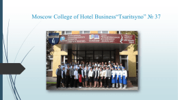 "Moscow College of Hotel Business ""Tsaritsyno"" № 37"