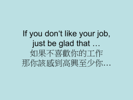 If you don`t like your job, just be glad that … 如果不喜歡你的工作那你