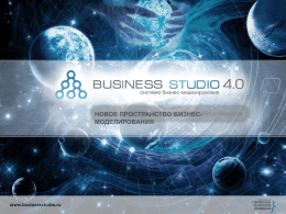 Презентация Business Studio 4.0