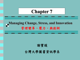 Chapter 7 Managing Change, Stress, and Innovation 管理變革、壓力,與創新  謝寶煖 台灣大學圖書資訊學系 Electronic Arts, EA   #1 video game publisher in USA       Creativity at EA is an absolute must     EA.
