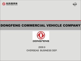 DONGFENG COMMERCIAL VEHICLE COMPANY 2009.9 OVERSEAS  BUSINESS DEP.