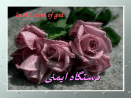 ینمیا هاگتسد In the name of god