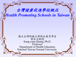 台灣健康促進學校概況 Health Promoting Schools in Taiwan